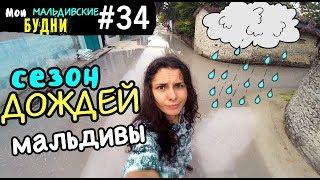 Остров Расду. RASDHOO. дожди на Мальдивах | ММБ 34