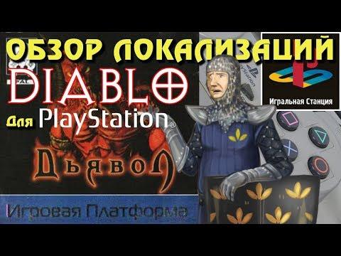 Фикализация: Diablo (PlayStation)