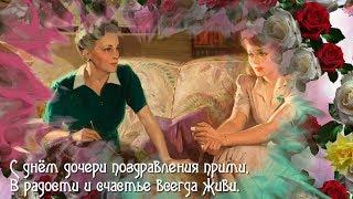 25 апреля День дочери  С праздником, доченьки!