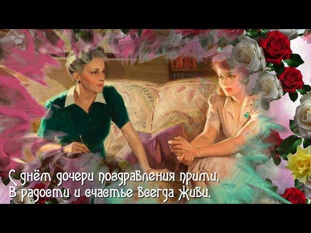 Смотреть видео 25 апреля День дочери  С праздником, доченьки!