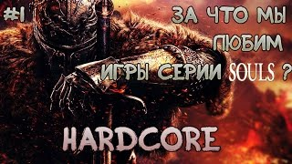 За Что Мы Любим Игры Серии Souls? - #1 Хардкор