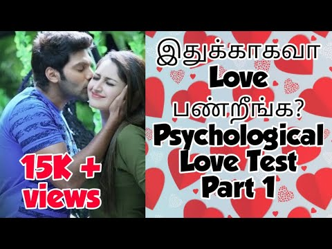 Psychological Love Test In Tamil   Sakthivel   Instant Intuition