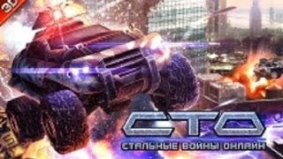 Игры ПК гонки на машинах Стальные Войны