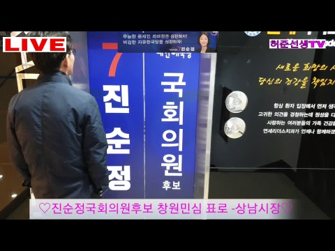 ♡진순정국회의원후보 창원민심 표로