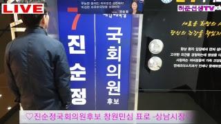 ♡진순정국회의원후보 창원민심 표로 -상남시장♡