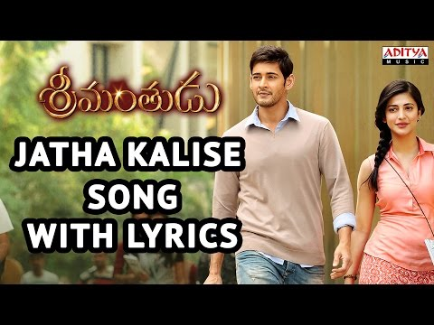 Srimanthudu Songs With Lyrics - Jatha Kalise Song  - Mahesh Babu, Shruti Haasan, Devi Sri Prasad