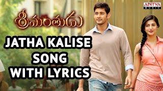 Srimanthudu Songs With Lyrics - Jatha Kalise Song  - Mahesh Babu, Shruti Haasan, Devi Sri Prasad