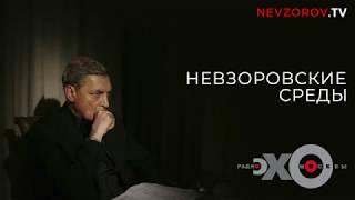 Невзоровские среды на радио «Эхо Москвы» . Эфир от 11.07.2018