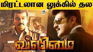 Thala In Threatening Looks! – A Whacking Valimai Poster..!