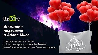 Простой урок №6 по Adobe Muse - Анимация подсказки в Adobe Muse