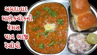 અમદાવાદ માણેકચોક ની સ્પેશ્યલ ભાજીપાઉ ની રેસીપી/Bhaji Pav Recipe/In Gujarati...
