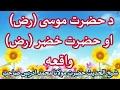 PASHTO BAYYAN DA HAZRAT MUSA AW HAZRAT KHIZAR WAQIYA BY SHAIKH IDREES SAHIB