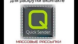 Программы для раскрутки Вконтакте.Quick Sender(, 2016-10-05T12:57:48.000Z)