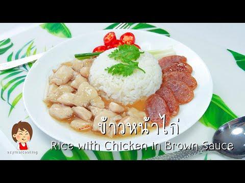 ข้าวหน้าไก่ - Rice with Chicken in Brown Sauce
