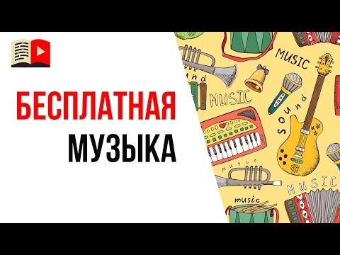 Музыка без авторских прав - где найти бесплатную музыку без АП? Смотри видео перед тем, как искать!