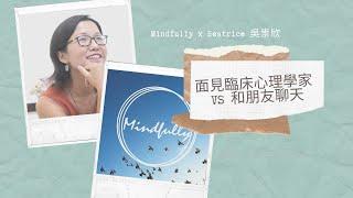 【1-min淺談系列】面見臨床心理學家 VS 和朋友聊天 | Mindfully x Beatrice 吳祟欣