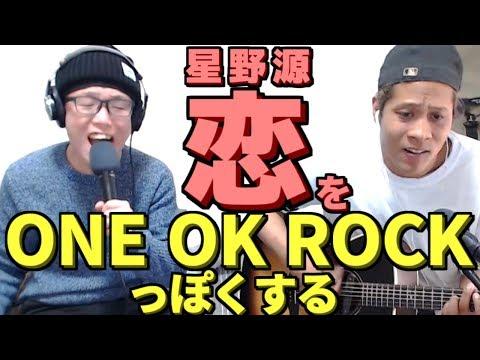 星野源をONE OK ROCKっぽくアレンジしてみた/恋【虹色侍の即興作曲】