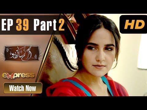 Drama | Agar Tum Saath Ho - Episode 39 Part 2 | Express Entertainment Dramas | Humayun Ashraf