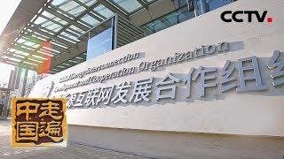 《走遍中国》 20190913 蓄力非洲| CCTV中文国际