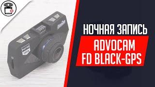Пример записи видеорегистратора AdvoCam-FD Black-GPS (ночь)   SERVICEMAN
