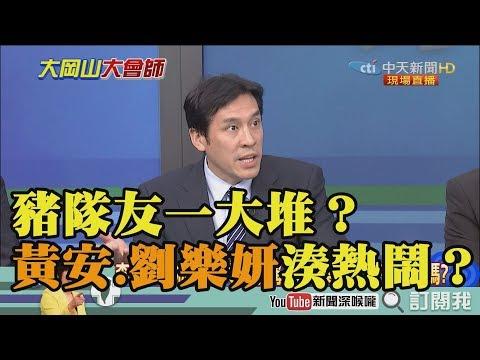 《新聞深喉嚨》精彩片段 「豬隊友」成群結隊?黃安、劉樂妍亂入挺韓.怪怪的怪怪的?