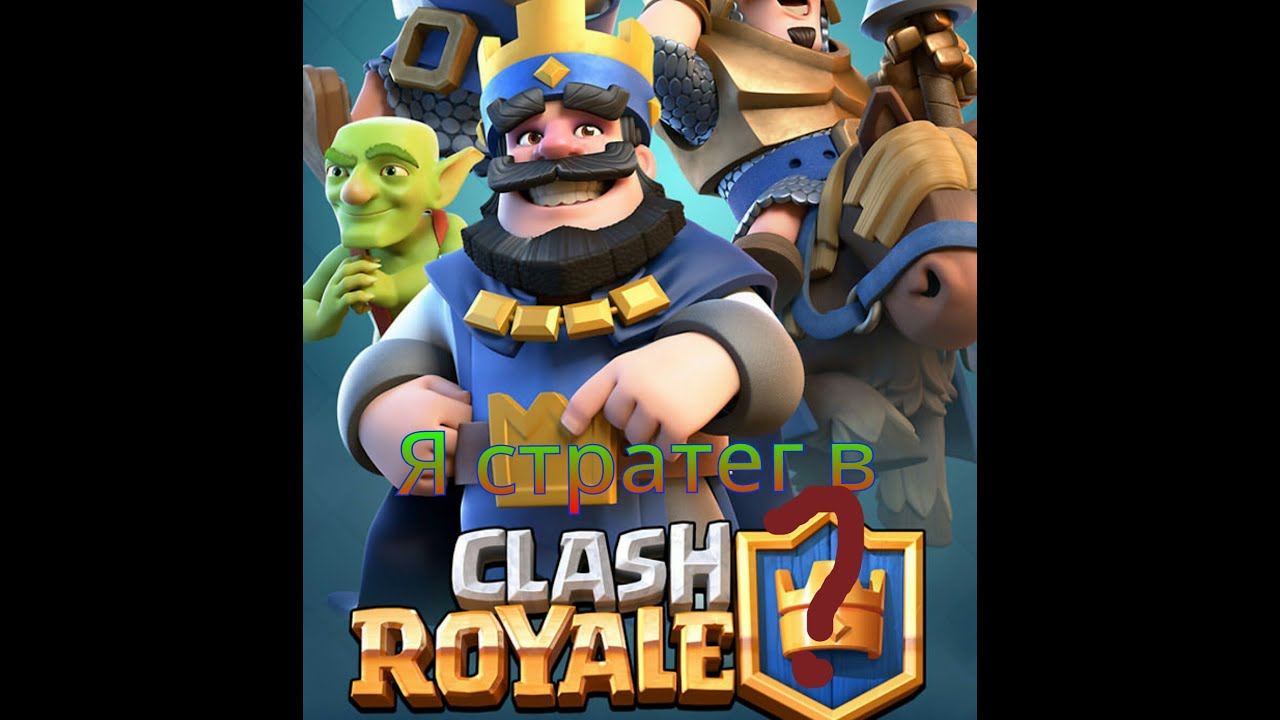 clash royale проигрыш картинки #8