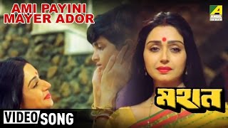 Ami Payini Mayer Ador | Mahan | Bengali Movie Song | Anuradha Paudwal