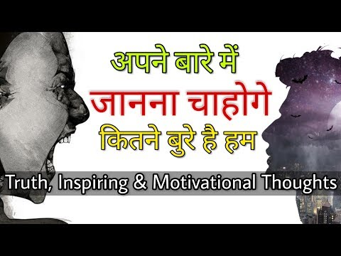 Zindagi Ke Sabse Kadwe Sach | Top inspiring & Motivational Quotes | Hindi Success