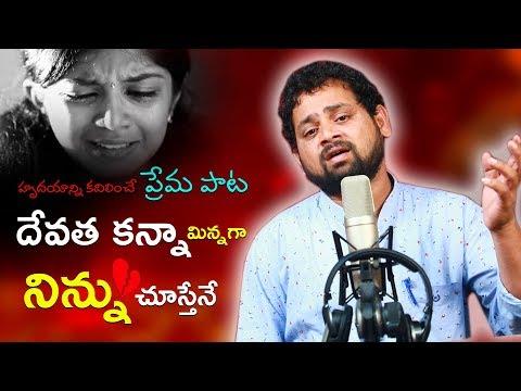 Enduke Prema Love Failure Song  Heart Touching Love Songs Telugu  Love Failure  #manukotapatalu
