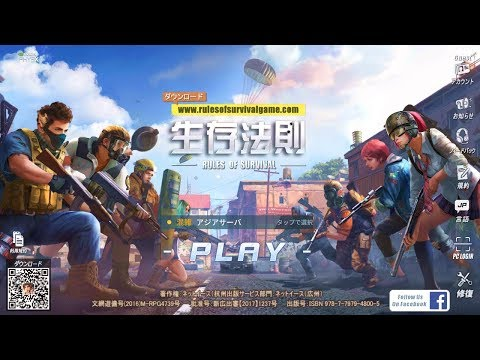 [PUBG] RULES OF SURVIVAL [生存法則]