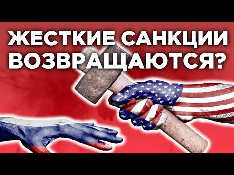 Новые санкции против России, застой в экономике Китая и акции ЧТПЗ / Новости экономики