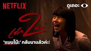 3 เหตุผลที่อยากให้ดู 'เด็กใหม่ ซีซั่น 2' (Girl From Nowhere Season 2) | Why We Watch