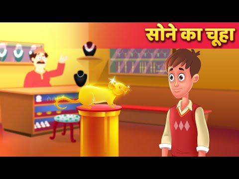 Sone Ka Chuha   Sone Ka Chuha Hindi Kahani   Hindi Kahaniya For Kids   Moral Stories