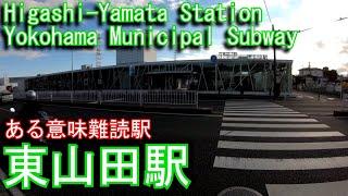 東山田駅に潜ってみた 横浜市営地下鉄グリーンライン Higashi-Yamata Station.  Yokohama Municipal Subway Green line