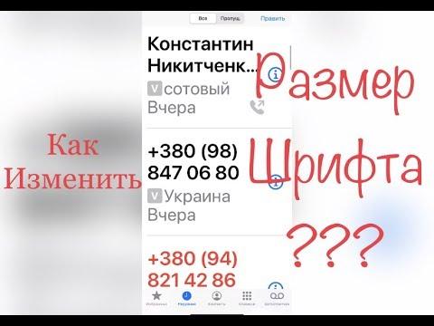Den Sinelnykov: Как изменить размер шрифта во всем айфоне одним движением пальца