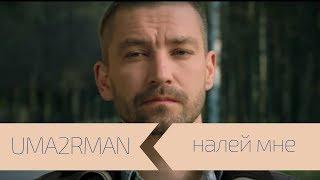UMA2RMAN - Налей мне (Официальный клип. Май 2014)