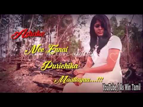 Kadhalane En Kadhalane Video Song