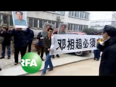 Pro-Mao Protesters March in Shandong | Radio Free Asia (RFA)
