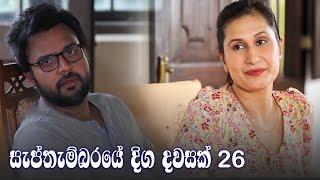 Septhembaraye Diga Dawasak | Episode 26 - (2021-09-19) | ITN Thumbnail