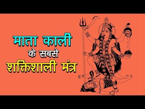 Mahakali ( महाकाली ) | माताकाली के सबसे शक्तिशाली मंत्र | Anth Hi Arambh Hai | Jai Maa Kali-Mahakali