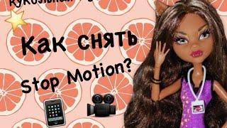 Как снять Stop Motion | Как я снимаю Стоп Моушены