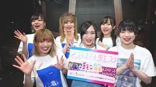 【でんぱ組虹コン】CYNHNのオーディション応援コメント