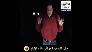 حال العراقيين هالايام بسبب اغنية كلنا العراق