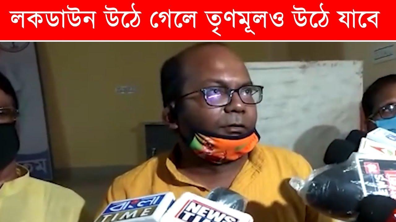 লকডাউন শেষ হলে তৃণমূলও শেষ হয়ে যাবে - Sayantan Basu Speech on TMC Party