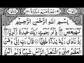 Surah Maryam Mary | By Sheikh Abdur-Rahman As-Sudais | Full With Arabic Text | 19-سورۃمریم