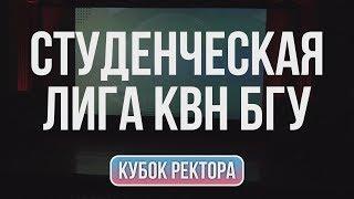 Кубок ректора БГУ 2019