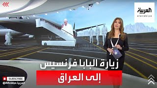 البابا فرنسيس يزور العراق في جولة تستغرق 4 أيام