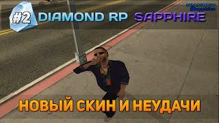 Diamond RP Sapphire #2 - Новый скин и неудачи [Let's Play]