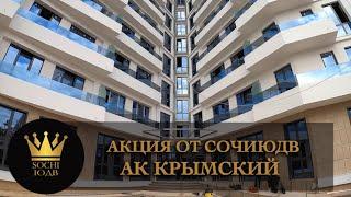 АКЦИЯ ОТ СОЧИЮДВ Любая квартира в АК Крымский минус 10 тыс с кв м СОЧИЮДВ
