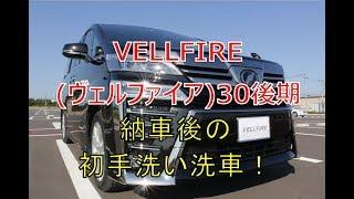 ヴェルファイア  30 後期 納車後、初の手洗い洗車(VELLFIRE)